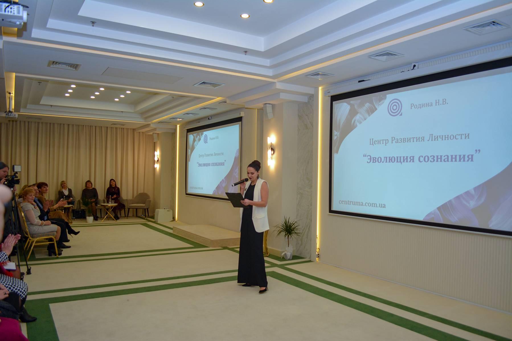 «ЭВОЛЮЦИЯ СОЗНАНИЯ» - открытие нового Центра Развития Личности в Одессе